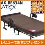 アテックス 収納式電動リクライニングベッド Wファンクション AX-BE634N 折りたたみ式/同梱不可・代引き不可