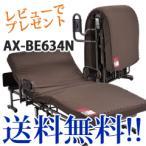 アテックス 収納式電動リクライニングベッド Wファンクション AX-BE634N 折りたたみベッド 電動ベッド/同梱不可・代引き不可