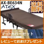 アテックス 収納式電動リクライニングベッド AX-BE634N + マットカバー AX-BZ730/同梱不可・代引き不可