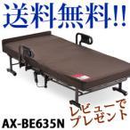 アテックス 収納式電動リクライニングベッド Wファンクション AX-BE635N 介護ベッド 介助ベッド/同梱不可・代引き不可