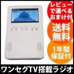 携帯ラジオ ワンセグ テレビ [KAIHOU 3.0型液晶ワンセグTV搭載AM/FMラジオ KH-TVR300]