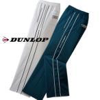 【在庫有】ダンロップ モータースポーツ リラックスパンツ 同サイズ2色組 ルームウェア 紳士用