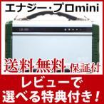 家庭用蓄電池 大容量 太陽光充電対応 [ポータブル蓄電池 エナジー・プロmini LB-200]/同梱不可・代引き不可