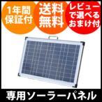 ソーラーパネル太陽光充電ソーラー充電機ソーラー充電器
