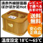 足温器 [遠赤外線脚温器 ぽかぽか足Hot ZL-001S] フットヒーター