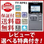 【在庫有】携帯ラジオ 高感度 小型 [東芝 ポケットラジオレコーダー TY-RPR1]
