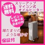 電気オイルヒーター [スリーアップ OHT-1556WH マイコン式オイルヒーター ホワイト]/同梱不可・代引き不可