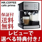 エスプレッソマシン 全自動 コーヒーメーカー [MR.COFFEE カフェプリマ BVMCEM6601J]