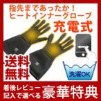 【在庫有】ヒーターグローブ 充電式ホットインナーグローブ ほっかほかインナー手袋 【ヒートグローブ インナータイプ】