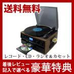 Yahoo!アテーネYahoo!店【処分セール】レコード・CD・ラジオ&カセット搭載 多機能プレーヤー RTC-29