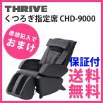 スライヴ くつろぎ指定席 マッサージチェア CHD-9000-K/同梱不可・代引き不可
