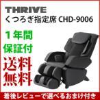 スライヴ くつろぎ指定席 マッサージチェア CHD-9006-K/同梱不可・代引き不可