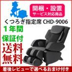 スライヴ くつろぎ指定席 マッサージチェア CHD-9006-K 開梱設置サービス付き/同梱不可・代引き不可