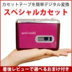 【在庫有】スペシャルカセット [カセットテープデジタル化 mp3変換プレーヤー]