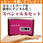 【在庫有】スペシャルカセット [カセットテープ MP3]