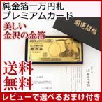 金箔 紙幣 [純金箔一万円札プレミアムカード]