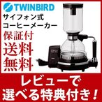 サイフォン式コーヒーメーカー CM-D854BR]