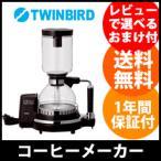 [サイフォン式コーヒーメーカー ツインバード CM-D854BR] コーヒーサーバー サイホン