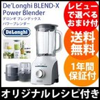 デロンギ パワーブレンダー DBLP615-WH/同梱不可・代