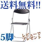 折りたたみ椅子 CF104-CX  5個 [折り畳み 折畳み 折畳 椅子 いす イス チェア]/同梱不可・代引き不可