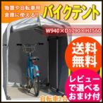 自転車置き場 2台 [バイクテント QH-CP-001]