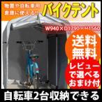 ショッピング自転車 自転車収納 2台 [バイクテント QH-CP-001] バイクガレージ サイクルハウス/同梱不可・代引き不可