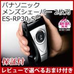 携帯電気髭剃り [パナソニック メンズシェーバー 2枚刃 ES-RP30-S]