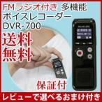 簡単操作ボイスレコーダー [FMラジオ付き多機能ボイスレコーダー DVR-700]
