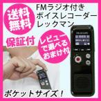 ボイスレコーダー 音楽再生 [FMラジオ付き多機能ボイスレコーダー DVR-700]