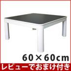 テクノス カジュアルコタツ60cm EKA-650A[テーブルこたつ 60×60 正方形 一人用]
