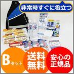 [非常持出オリジナルセット セットB] 防災セット 防災グッズ 防災用品 非常用持ち出し袋
