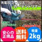 剪定バリカン 充電式 コードレス [ガーデントリマー Y-DN-10]