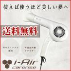 i-air ケアライズ ヘアドライヤー 6092