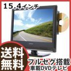 【在庫有】15.4インチ フルセグ搭載 DVDテレビ[DVDプレーヤー フルセグテレビ ポータブル リモコン付き]
