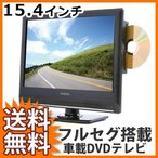 【在庫有】15.4インチ フルセグ搭載 DVDテレビ [ポータブルテレビdvdプレーヤー フルセグ 車載]
