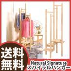 Natural Signature スパイラルハンガー 37040 [おしゃれ 木製ハンガー ディスプレイ ナチュラル 小物収納 リビング収納]/同梱不可・代引き不可
