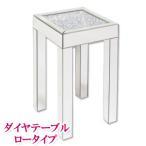 姫系ガラステーブル [クロシオ ダイヤテーブル ロー DS-014]/同梱不可・代引き不可
