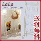 かわいいスリッパラック [塩川光明堂 LaLa LA-013 スリッパラック 1099720]/同梱不可・代引き不可