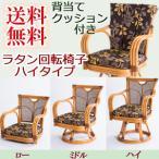 ショッピングラタン ラタン高座椅子 回転 [ラタン回転椅子 ハイタイプ GNMH 8474]/同梱不可・代引き不可