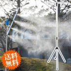 【在庫有】[魔法のミストスタンド] ミストシャワー 屋外用 庭 ノズル ガーデニング