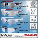■送料無料■山本光学 SWANS(スワンズ) LION SIN(ライオンシン) ミラーレンズサングラス レンズ交換可能タイプ 日本製a1b