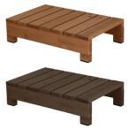 玄関踏み台 木製 [ユニット縁台ステップ hiyori DES-65] ウッドステップ ウッドスロープ/同梱不可・代引き不可