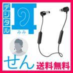【在庫有】デジタル耳栓 キングジム MM2000