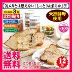 パンの缶詰 天然酵母使用 [新食缶ベーカリー缶入りソフトパン約100g×12缶 a14634] 非常食 保存食 携帯食品/同梱不可・代引き不可