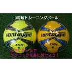 モルテン ヴァンタッジオ トレーニングボール  molten サッカートレーニング用 3号球