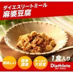 置き換え 燃焼ダイエットスープ 糖質制限 麻婆豆腐