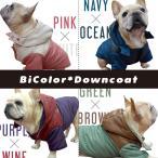 ダウンコート 犬服 対象:フレンチブルドッグ、パグほか