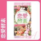 ショッピング恋愛 恋愛酵素サプリメント 60粒