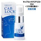 [あすつく・送料無料]キャブロッククリアミスト20ml<ミスト型化粧水>