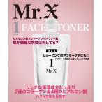 Mr.X 「1」FACE TONER ミスターエックス フェイストナー (化粧水) 130mL GOD SELECTION XXX 送料無料